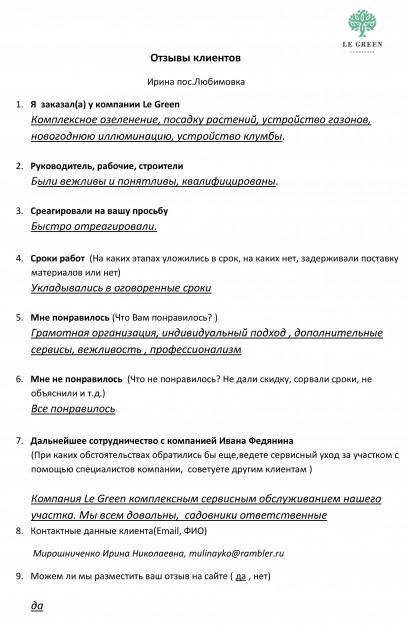 Ирина любимовка